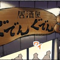 【チーム】オフ会